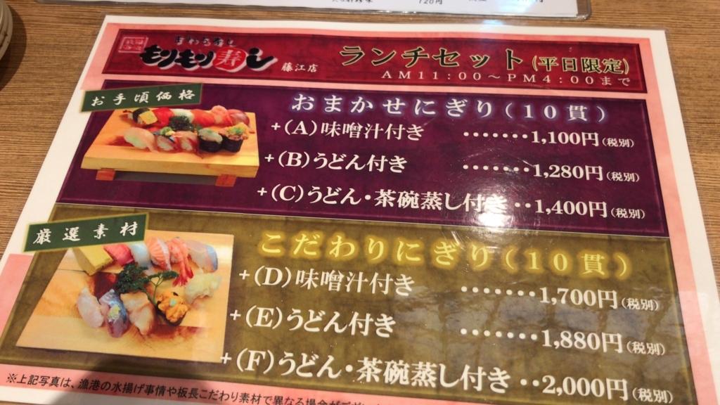 もりもり寿し藤江店のランチメニュー