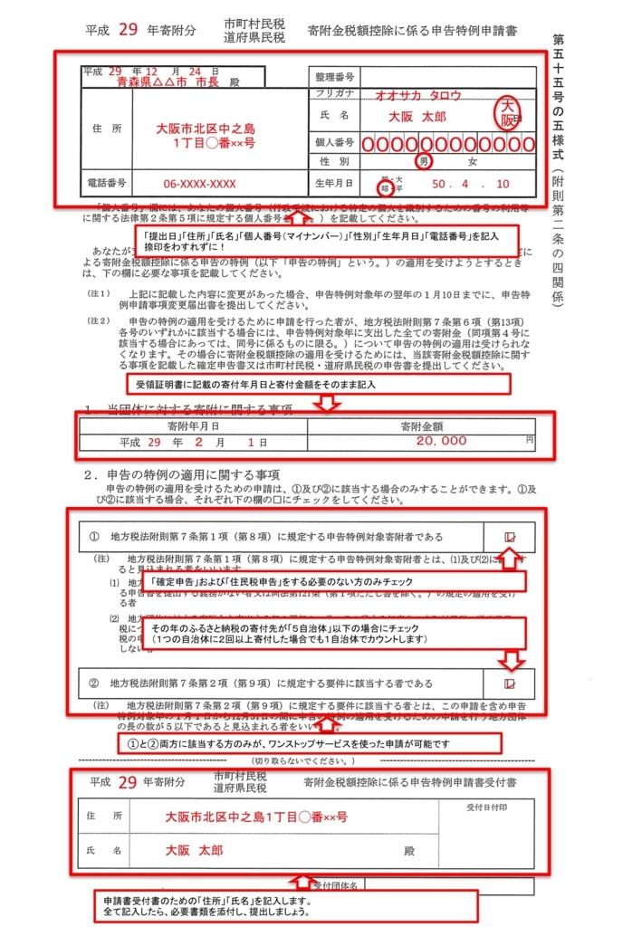 ふるさと納税ワンストップ特例制度申請書の書き方