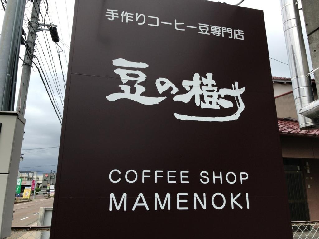 金沢市まめのき外観写真