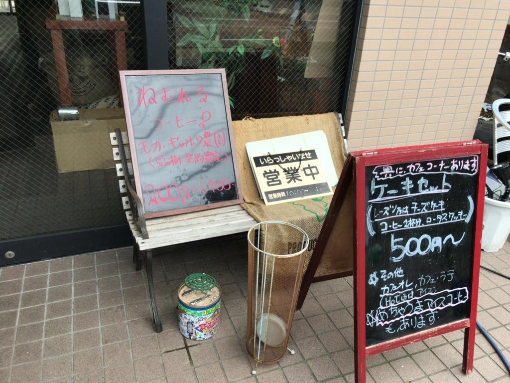 豆の樹コーヒー豆店の看板写真