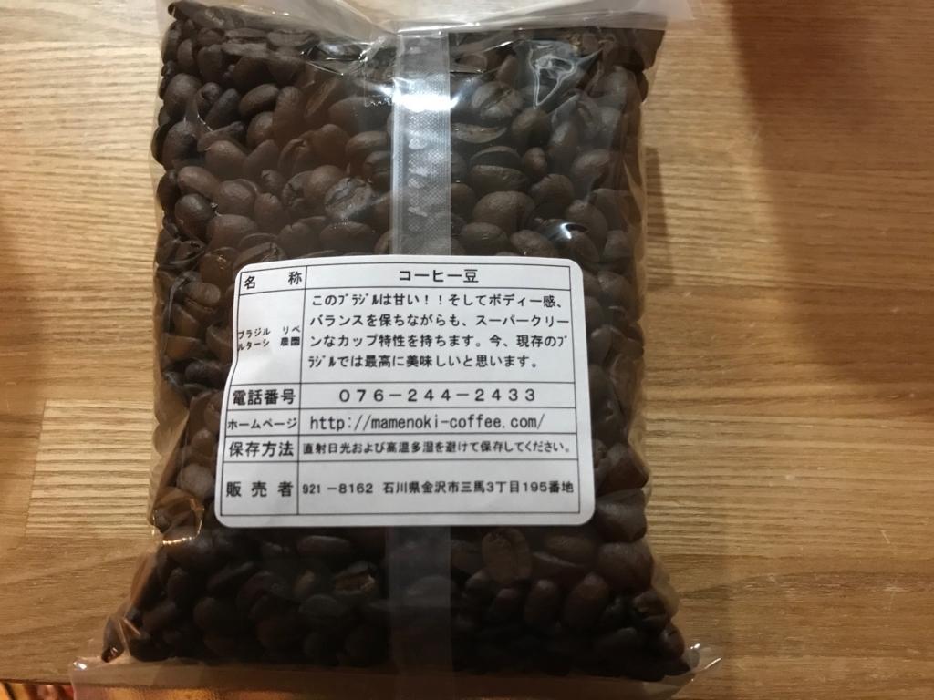 リベルダージ農園のコーヒー豆