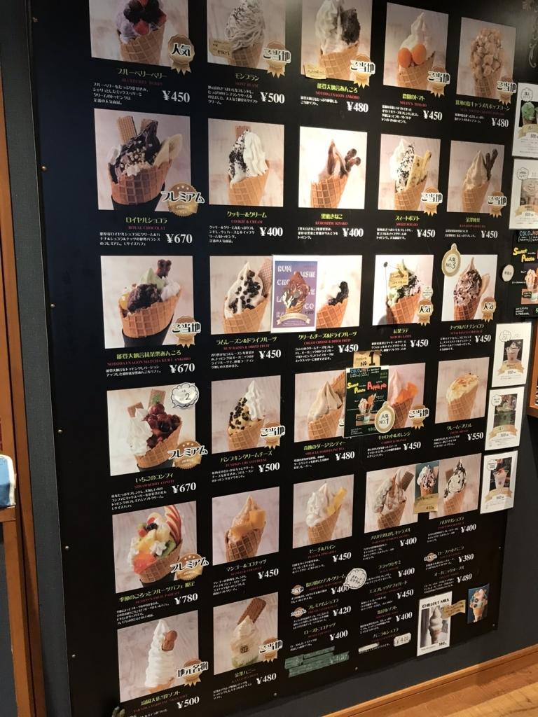 チルアウトソフトクリーム畑石川県庁前店のメニュー写真その2