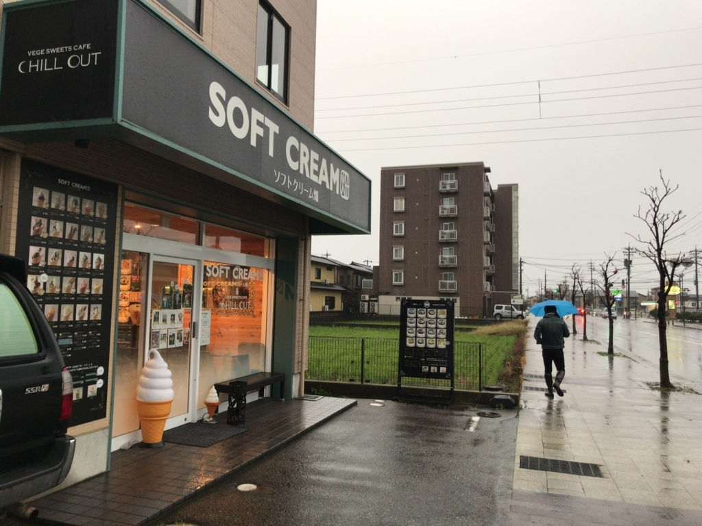チルアウトソフトクリーム畑石川県庁前店のソフトクリーム外観写真
