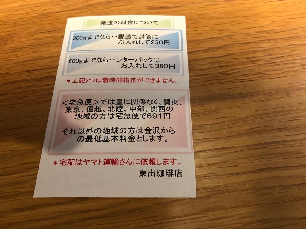 東出珈琲店の豆の配送説明書