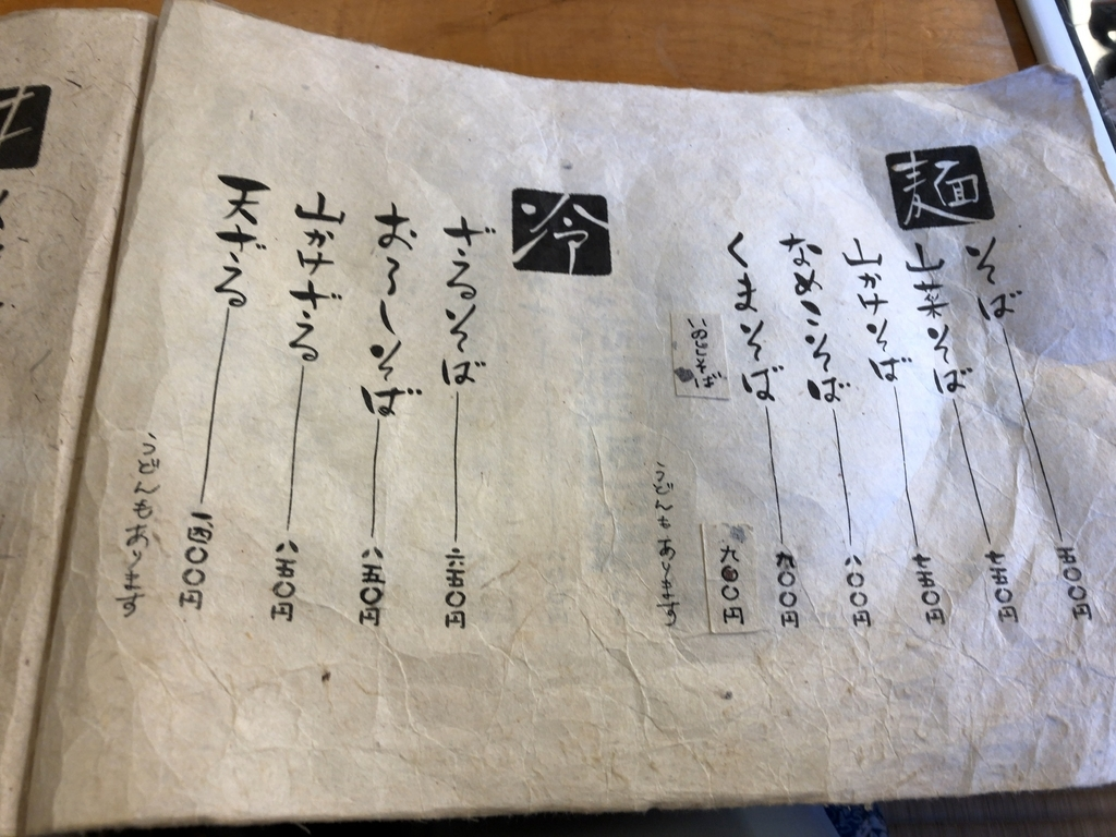 レストラン手取川のメニューから蕎麦の部分の写真です