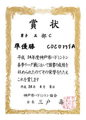 f:id:monkichi28:20120409103446j:image:right