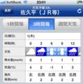 f:id:monkichi64:20111201230536p:image:medium