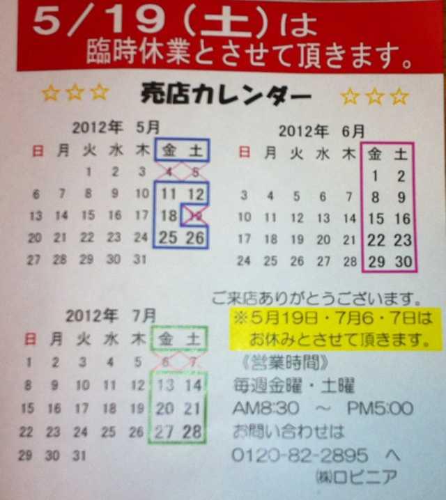 f:id:monkichi64:20120520205813j:image:w360
