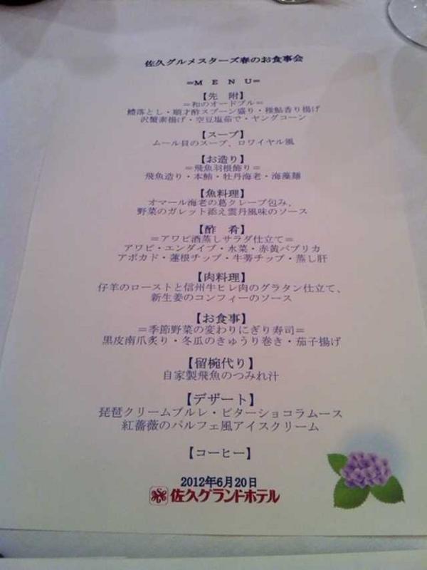 f:id:monkichi64:20120622142018j:image:w640
