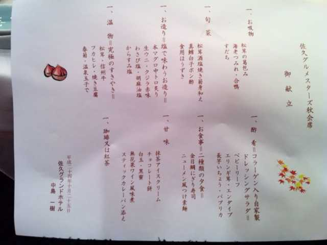 f:id:monkichi64:20121026135904j:image