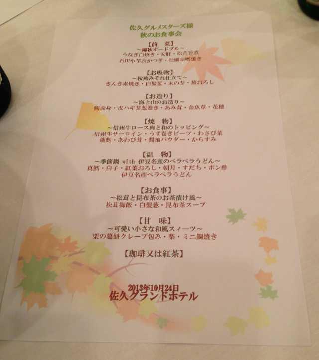 f:id:monkichi64:20131024183708j:image