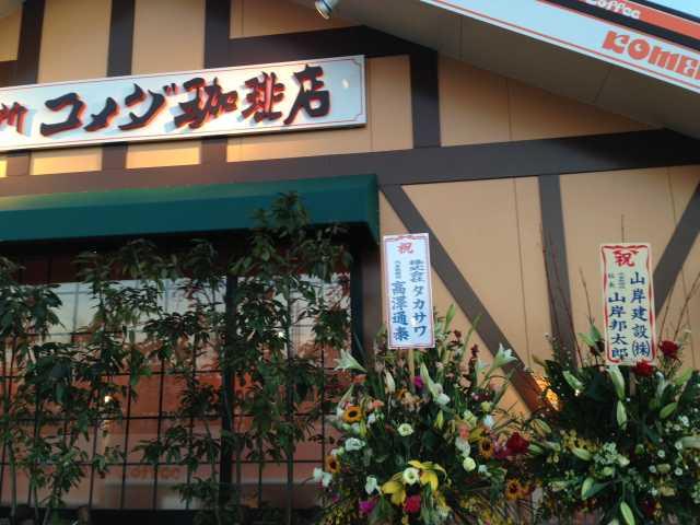 f:id:monkichi64:20131116163728j:image
