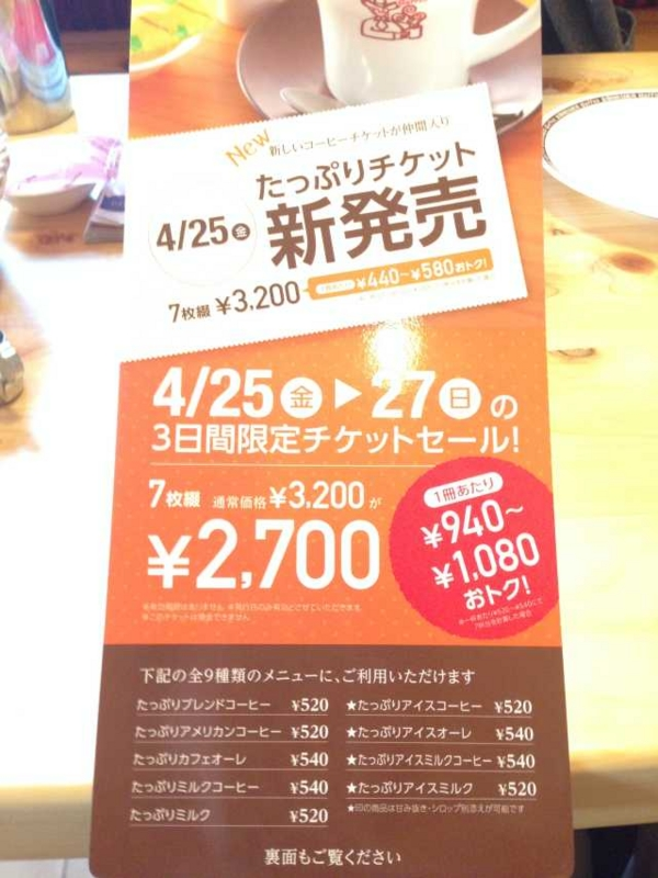 f:id:monkichi64:20140427160803j:image