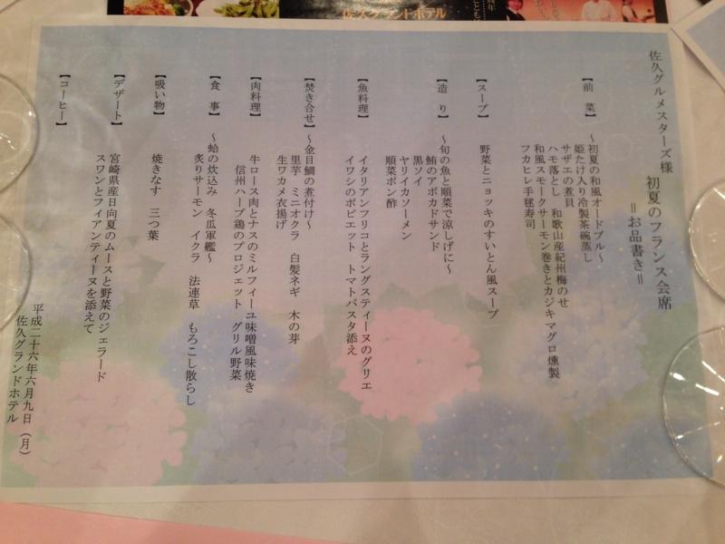 f:id:monkichi64:20140609183211j:image