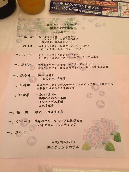 f:id:monkichi64:20150625182959j:image