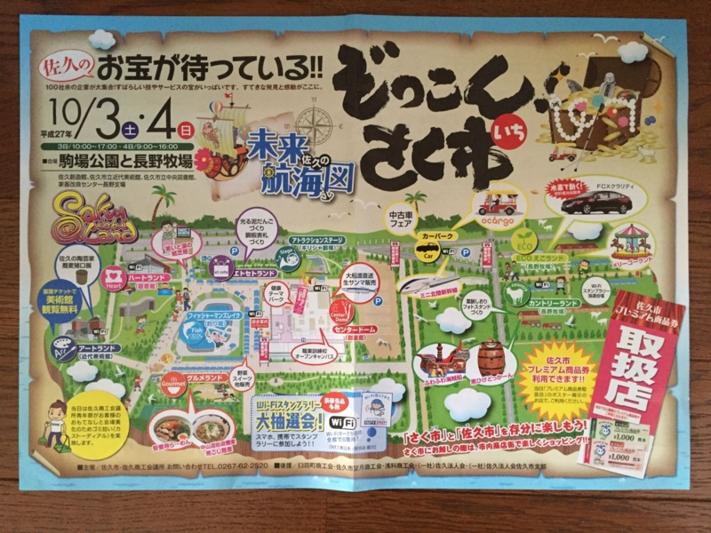 f:id:monkichi64:20150929163125j:image