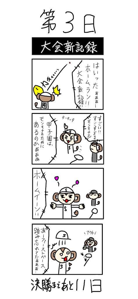 f:id:monkichikyun:20200802232613p:image