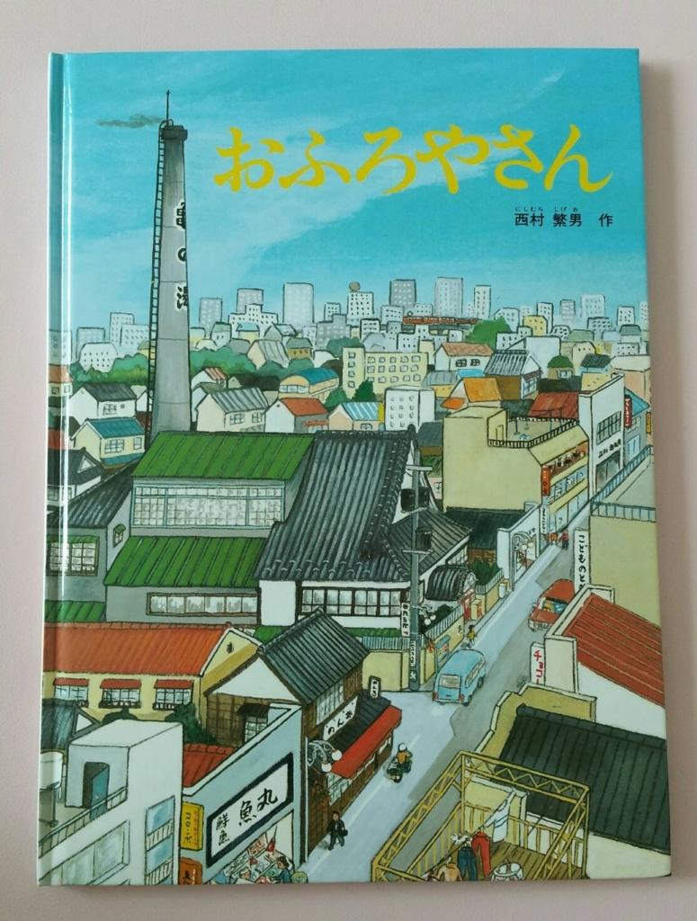 西村 繁男作のおふろやさんの絵本 日本文化を教える 絵本