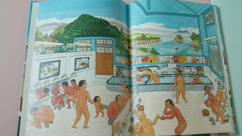 西村 繁男作のおふろやさんの絵本,古き良き昭和時代の絵本 日本文化を教える 絵本
