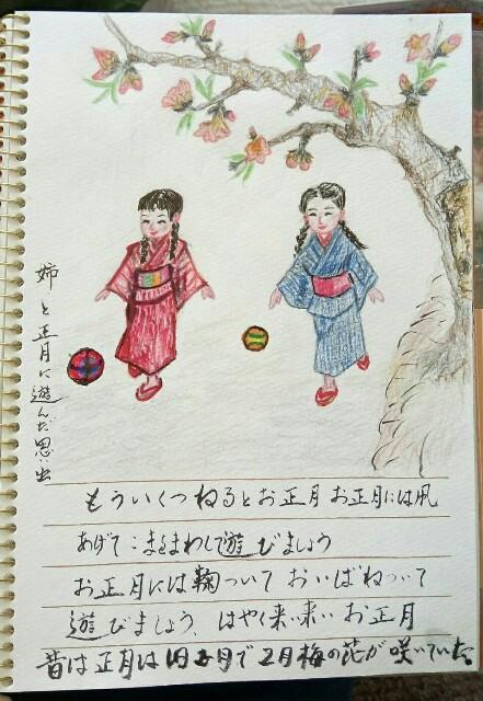 祖母の妹が書いた絵日記,おふろやさん の絵本で古き良き昭和を思い出す, 日本文化を教える