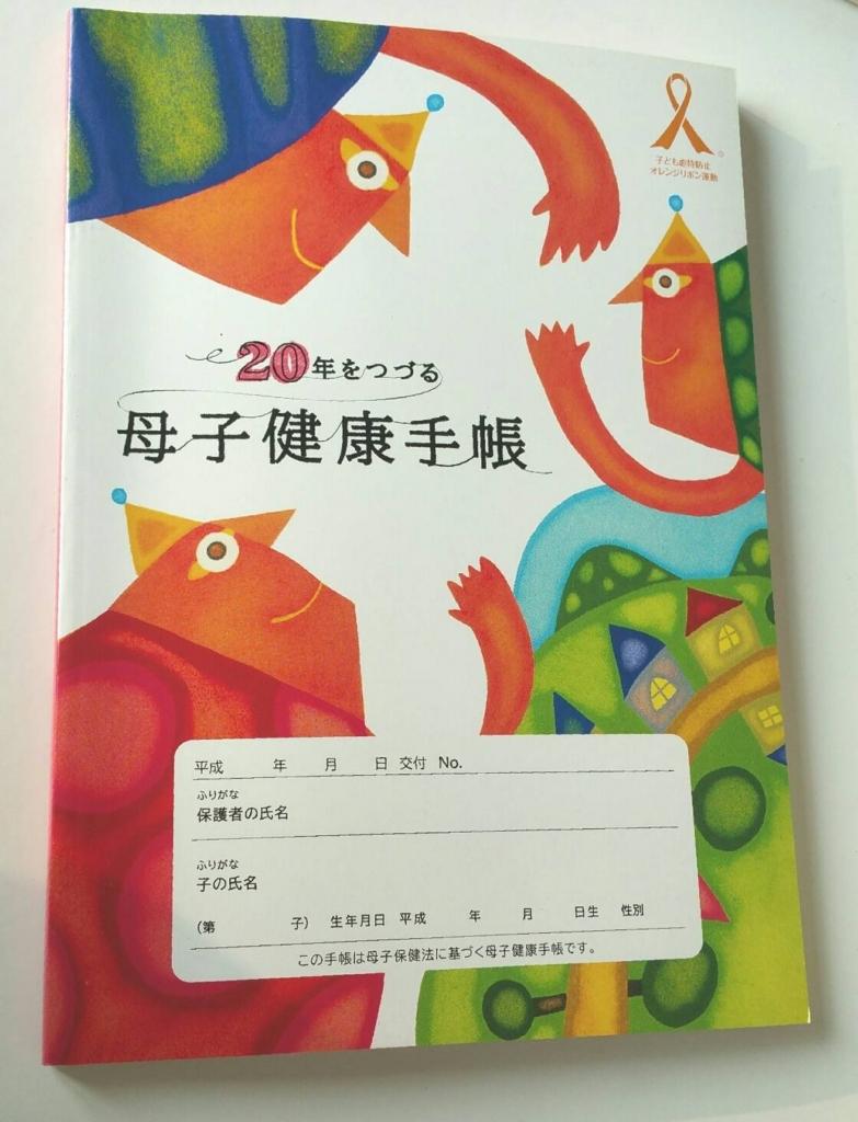 香港 母子手帳 日本領事館