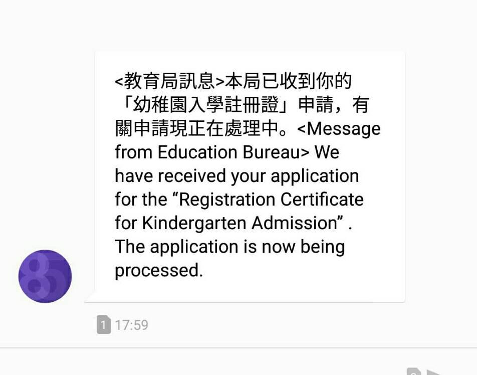 香港 ローカル幼稚園 費用 無用化