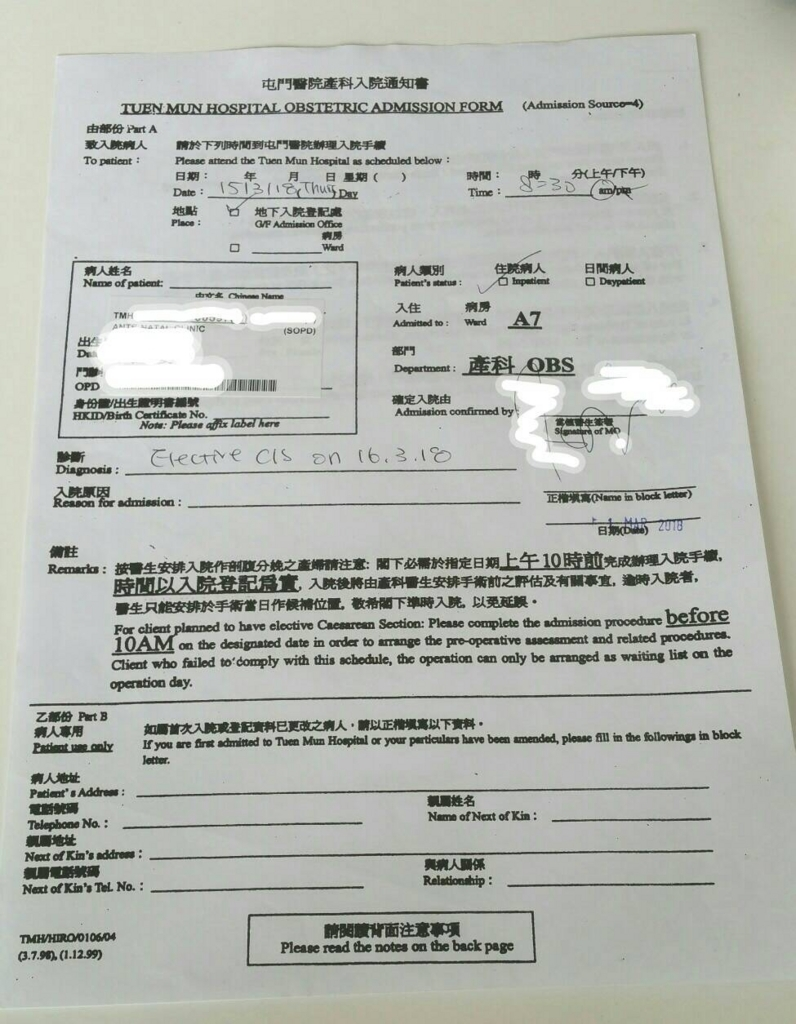 香港 出産 当日の様子 公立病院