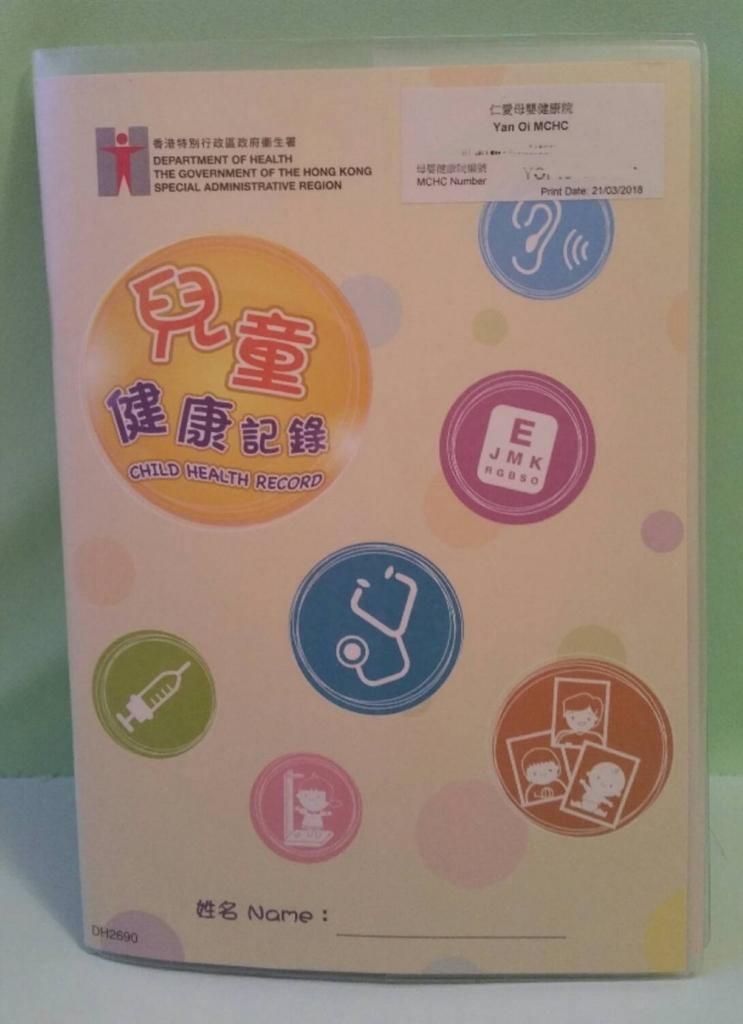 香港 母子手帳