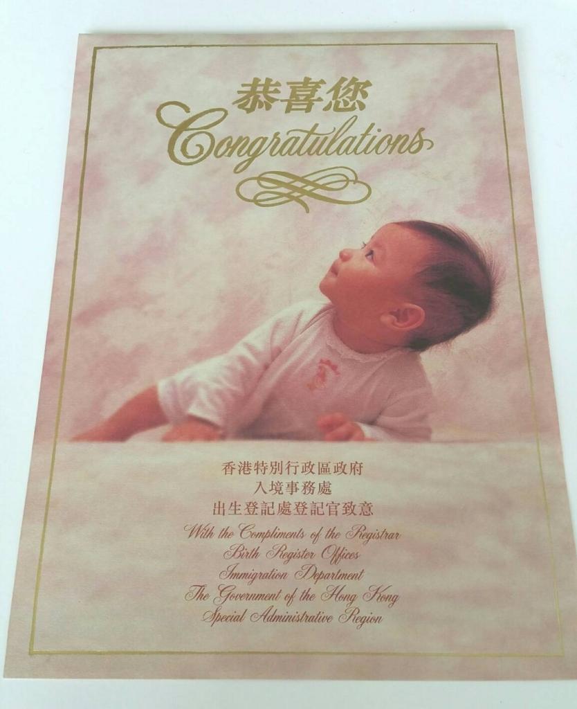 香港 出生届 出生登記所 日本領事館