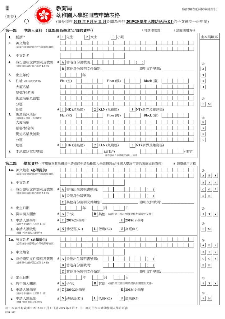 香港 ローカル幼稚園 無料