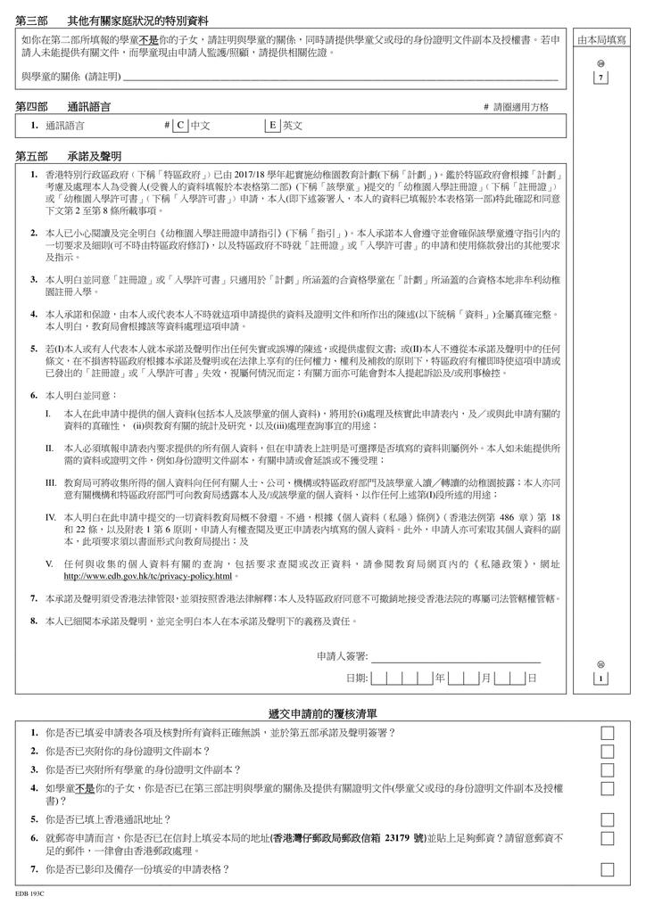 香港 幼稚園 費用 無料
