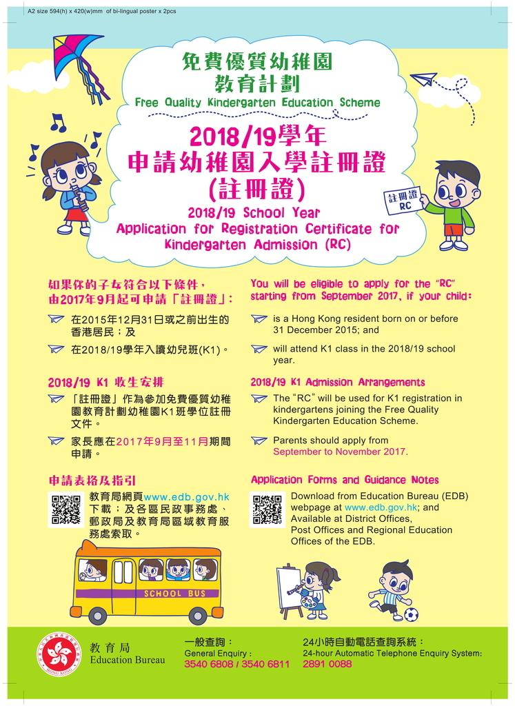香港 ローカル幼稚園 無料化 費用
