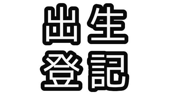 香港 出生届け 出生登記所 日本領事館