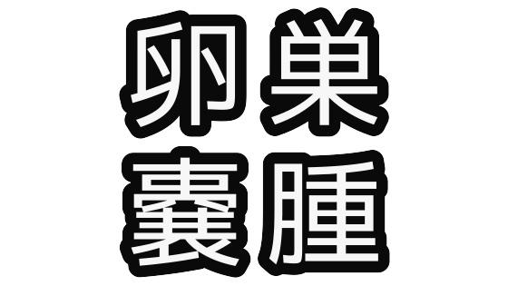 卵巣嚢腫 香港