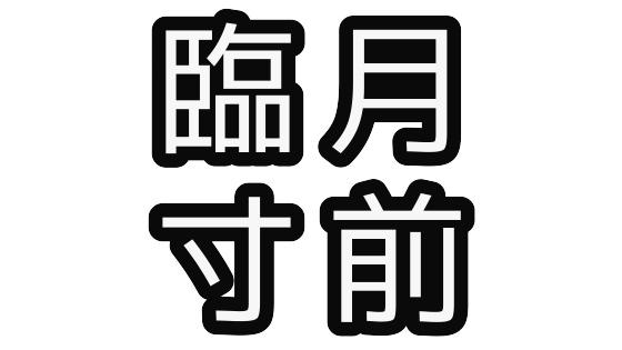 香港 臨月