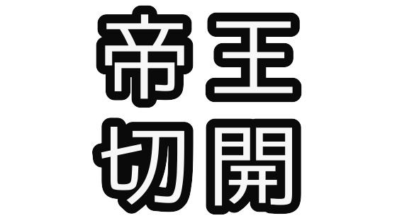 海外出産体験ブログ 帝王切開既往妊婦の香港出産