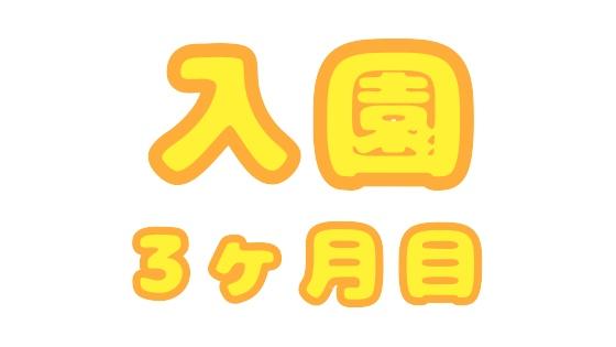 香港 ローカル 幼稚園 様子