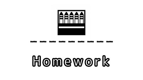 幼稚園宿題