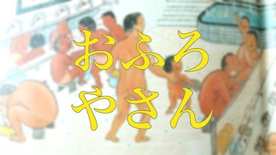 昭和や古き良き日本の文化を教える絵本 バイリンガル 絵本 おふろやさんの絵本のブログ記事アイキャッチ画像