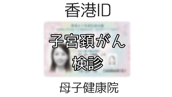 香港 子宮頸がん 検診