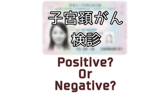 香港 子宮頸がん癌検診 婦人科