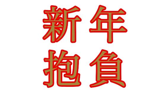 新年 抱負 香港 ローカル幼稚園