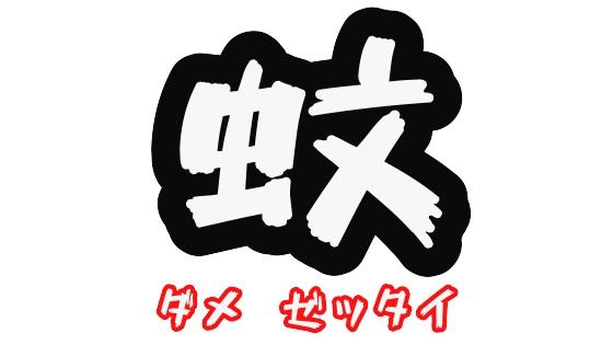 香港 蚊 サンドフライ 痒い 対処 ステロイド