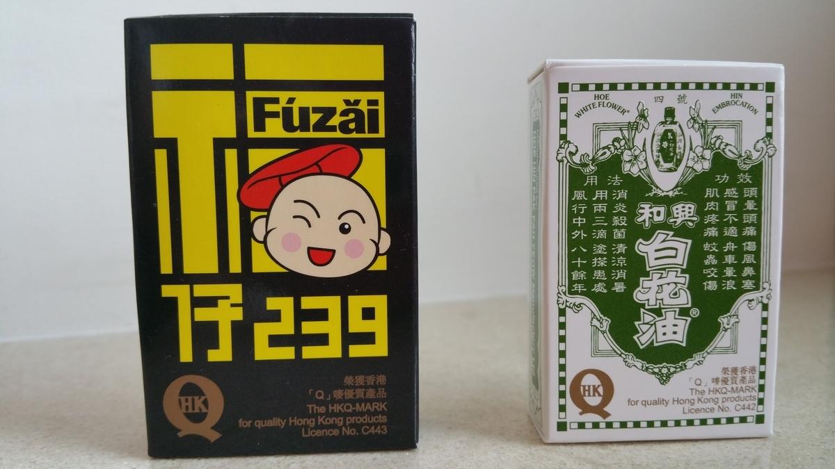 福仔239 香港