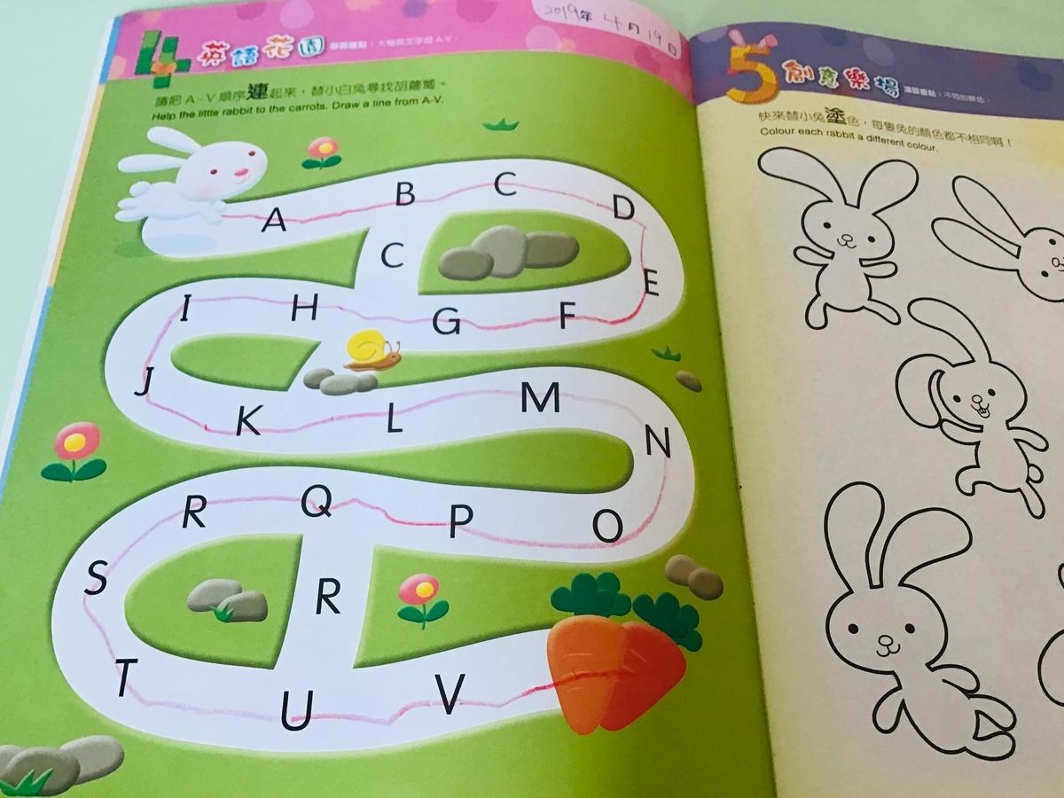 香港 ローカル 幼稚園 宿題