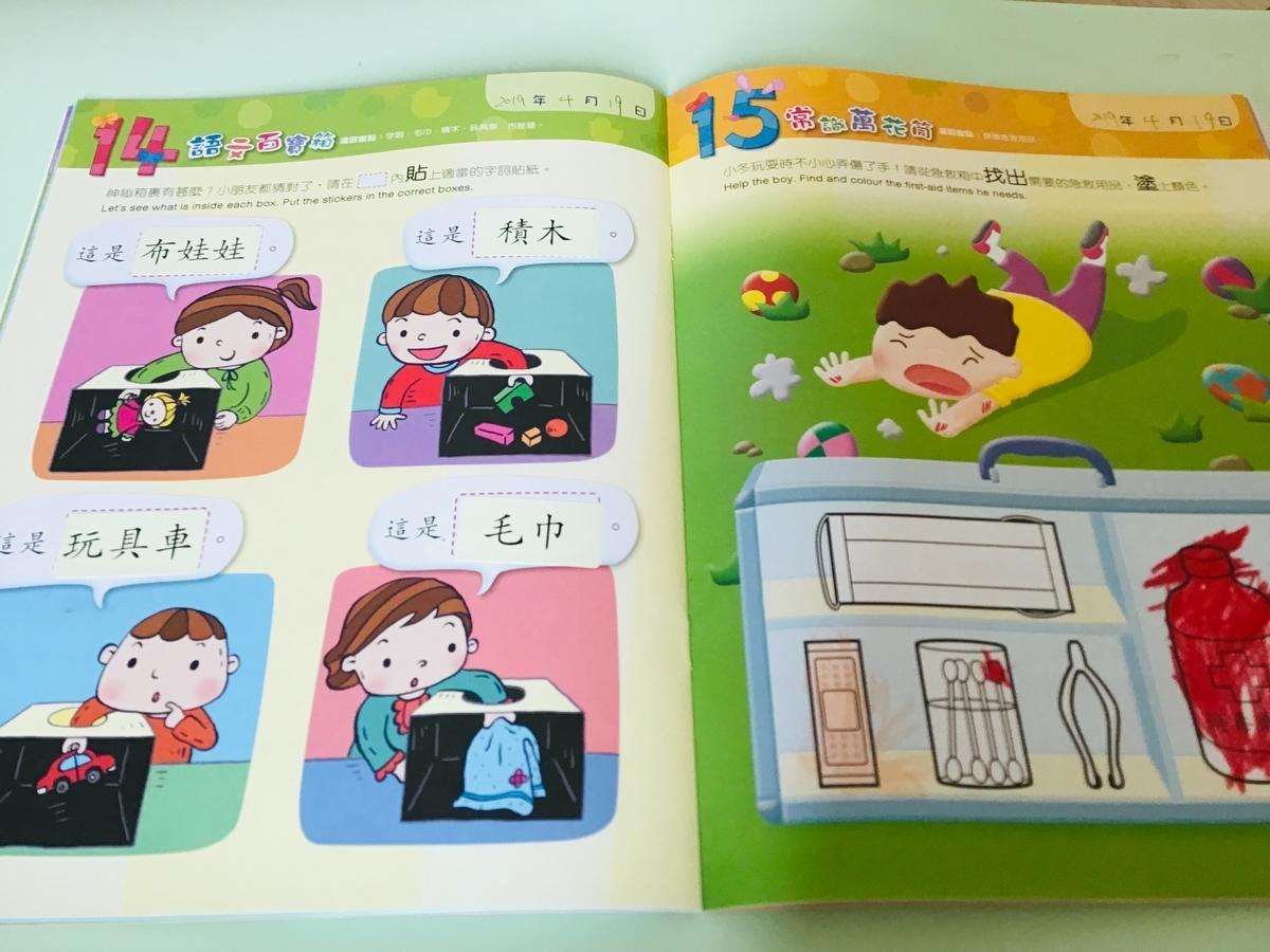 香港 幼稚園 イースター 宿題
