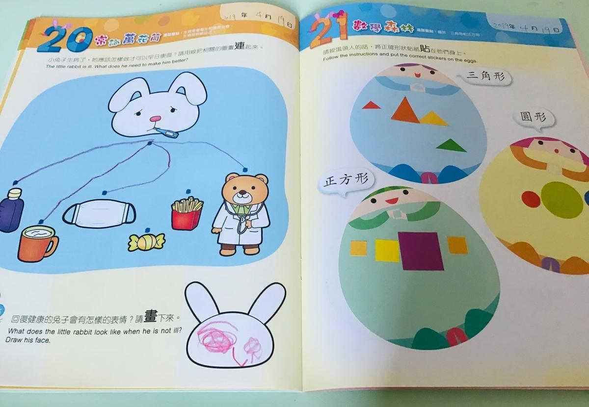 イースターホリデイ 宿題 香港 幼稚園