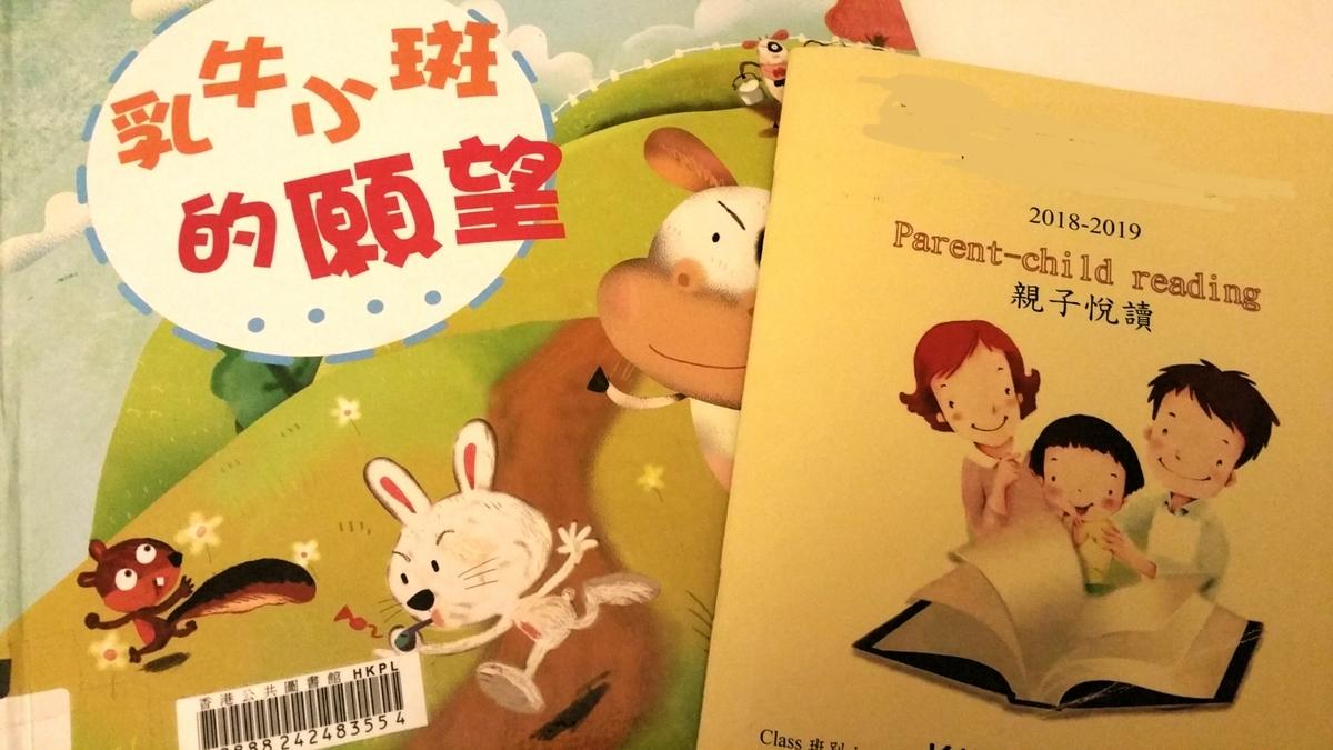 香港の図書館 ローカル幼稚園 宿題