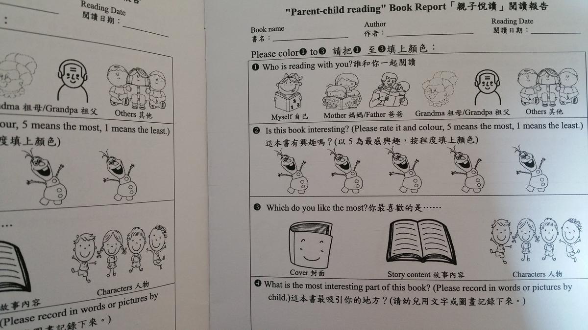 香港の図書館