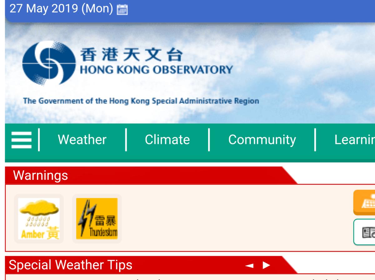 香港 Amber Rain 黄雨